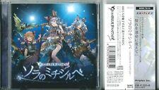 Granblue Fantasy - 2015 Japan Import Anime Rock Pop Soundtrack Cd (With Obi)
