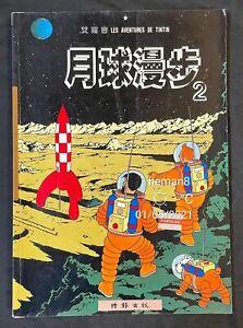 1996 Explorers on the Moon Chinese Tintin comics Asian Edition Taiwan 月球漫步2 時報出版