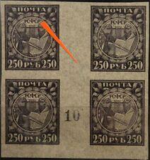 Russia rusia 1921 158 I y 183a Gutter control sign 10 exención trabajo mnh R