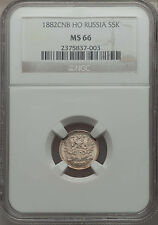 Russia 1882 SPB-NF 5 Kopecks NGC MS 66 Rare condition