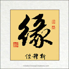 Customized Chinese Calligraphy  - Fate Symbol + Chinese Name Translation