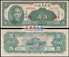 China 1949 year 5 Yuan Bank of guangdong province Banknotes(slightly yellowing)