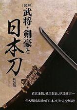 used book Sword Samurai Busho Nihonto Katana Masamune Magoroku Art Work