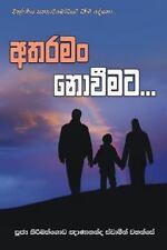 Atharaman Noweemata by Ven Kiribathgoda Gnanananda Thero (2016, Paperback)