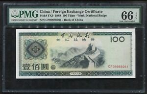 PMG 66 China 1988 Foreign Exchange Certificate Banknote 100 Yuan EPQ CP09988061