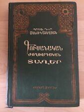 Գուսանական Ժողովրդական Տաղեր- Աբեղյան; ARMENIAN GUSAN Folk Songs Music- Abeghyan