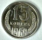 1969 Russia 15 Kopeks Russian SOVIET USSR CCCP Copper Nickel Coin UNC RARE