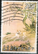 Chine Pets Dog stamp 1999