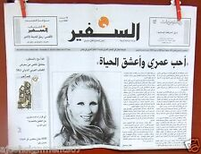 As Safir جريدة الس�ير { Sabah Death} صباح Lebanese Arabic Newspapers 2014