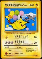 Flying Pikachu Pokemon ANA Promo No.025 Japanse Card Nintendo From Japan F/S
