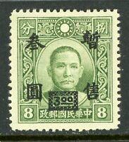 China 1942 Japan Occupation $3/8¢ Dah Tung Olive Green Unwmk Sc 9N45bv MNH T789