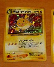 POKEMON POCKET JAPANESE CARD HOLO Dark Raichu Neo Discovery White Star NO.026 **