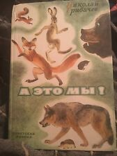 1982 Nikolay Gribachev And This Are We? Russian Children Book Ills By Nikolsky