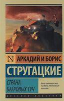 Братья Стругацкие Страна багровых туч russian Strugatsky