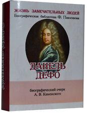 """New Russian Mini 3"""" Livre Daniel Defoe Histoire Biographie Cadeau de souvenir"""
