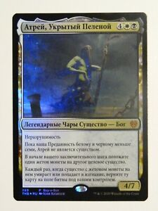 RUSSIAN FOIL Athreos, Shroud-Veiled sealed NM buyabox promo + land MTG Theros