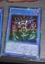 YU-GI-OH JAPANESE SUPER RARE HOLO CARD MP01-JP011 Relinquished Mil Dragon NM>M