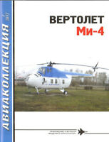 AKL-201707 AviaCollection 2017/7 Mil Mi-4 Hound Military and Civil Transport