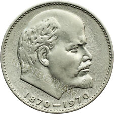 USSR 1 RUBLE 1970 RUSSIAN SOVIET COIN * 100 YEARS BIRTHDAY VLADIMIR LENIN