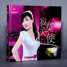 Sun Lu 孫露 Lonely Angel 寂寞天使 DSD CD 威揚文化 Audiophile Chnese Female Vocal 舒服發燒女聲