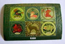 Ukrainian Stamps Folk Drawings Zodiak 1 sheet comprising 6 MNH NEW