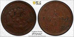 1906 2c CHINA / CHEKIANG DRAGON COPPER COIN~Y-8b~ PCGS XF45