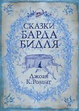 Гарри Поттер Harry Potter The Tales of Beedle the Bard Book Russian РОСМЭН