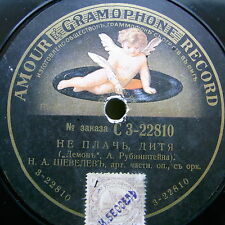 "10"" SHEVELEV Nikolai Opera 78rpm Russian Amour 3-22810/2 Demon-Do Not Weep/Neron"