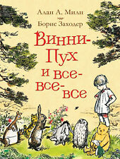 Winnie the Pooh and All-All-All. Miln A. Children's Book In Russian, Hardcover