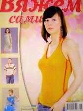 Knit Pattern Summer Woman Dress Top Skirt Bikini Russian Knitting Magazine #77