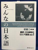 Minna no Nihongo Japanese Beginner Vol.1 2nd RUSSIAN Edition Translation Grammar