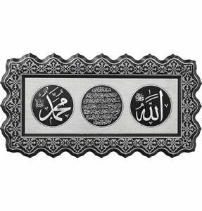 Islamic Turkish Decor Wall Plaque Silver 27 x 52cm Ayatul Kursi Allah Muhammad