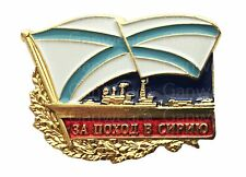 "Russian Navy Fleet Military Badge ""For Range to Syria"" Admiral Kuznecov Award"