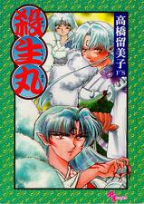 InuYasha Doujinshi Anthology Comic Sesshomaru x Inuyasha Sesshormaru