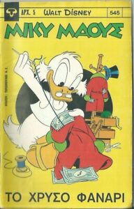 "GREECE GREEK EDITION COMIC MAGAZINE ""ΜΙΚΥ ΜΑΟΥΣ"" WALT DISNEY Νο. 545 3/12/76"