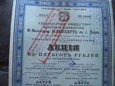 RUSSIAN - LODZ - WOLL MANUFACTURER  WILHEIM SCHWEIKERT - 500 roubles - 1910