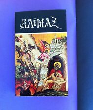 A  Greek Orthodox  Book in Greek KAIMAZ End Days Apocalypse 666