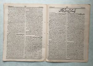 Antique Islamic/Arabic 19th Century Printed Old Paper 2 Leaves 4 Pages ZN90