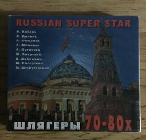 ШЛЯГЕРЫ 70-80х - Russian Super Star 2002 - JAM 3 CD BOX Set New Sealed