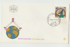 ISRAEL,  Satellite Station 1972 ,  FIRST DAY COVER
