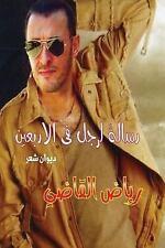 Letters written by a man in his forties: By : Riyad AL kadi (Arabic Edition), AL