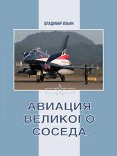 History of Chinese Air Force Bk.3.Now_ Авиация Великого соседа К.3 Современность