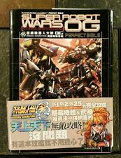 Super Robot Wars OG Original Generations Perfect Bible Game Guide [Chinese Ed]