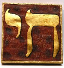 "Hebrew Life ""Chai"" Tile"