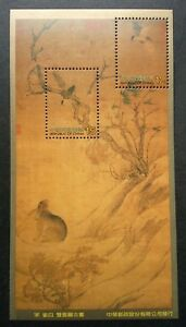 Taiwan Sung Dynasty Calligraphy & Painting 2006 Chinese Rabbit Bird (ms) MNH