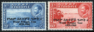 Éthiopie 355-356,MNH Monde Réfugié Year.ovrpt. Aiba ,Near Mai Cheo ; Canoë ,1960