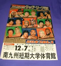 New Japan Pro Wrestling Arena Poster - MSG Tag Team Series (Rare 1980s) 20 x 29