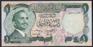 Jordan 1 dinar 1975-1992 P-18a, Sig#15, Text above Doorway. TtB#2