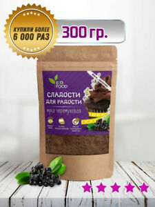 Bird Cherry Powder Russian Gluten-Free Cake Flour Prunus Padus, Черёмуховая Мука
