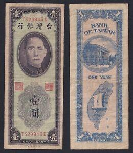 Taiwan 1 yuan 1949 BB/VF  B-09